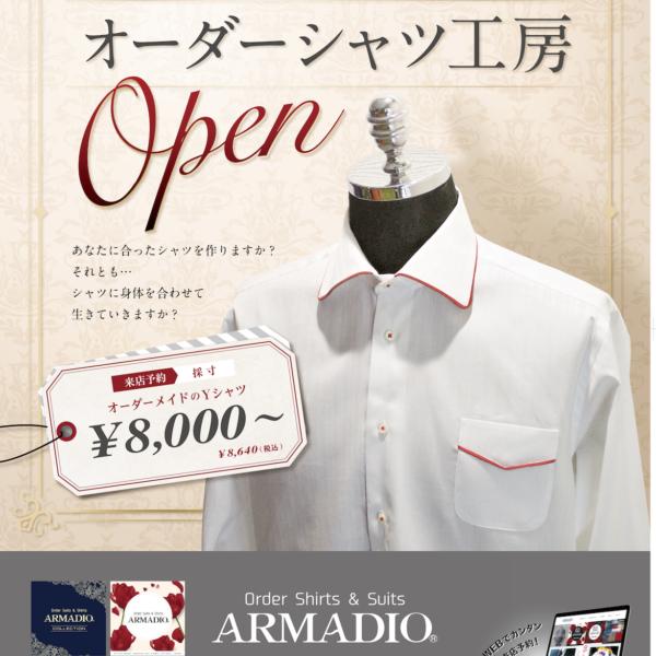 完成♪ARMADIOシャツ工房Openポスター♪