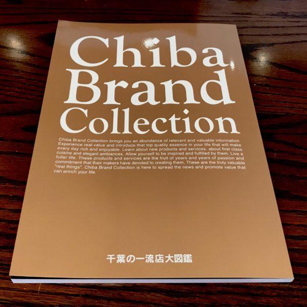 Chiba Brand Collection 千葉県版に掲載されました❣⃛