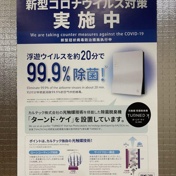 感染症対策に!浮遊ウイルスを約20分で99.9%除菌!日本の技術の結晶を導入いたしました