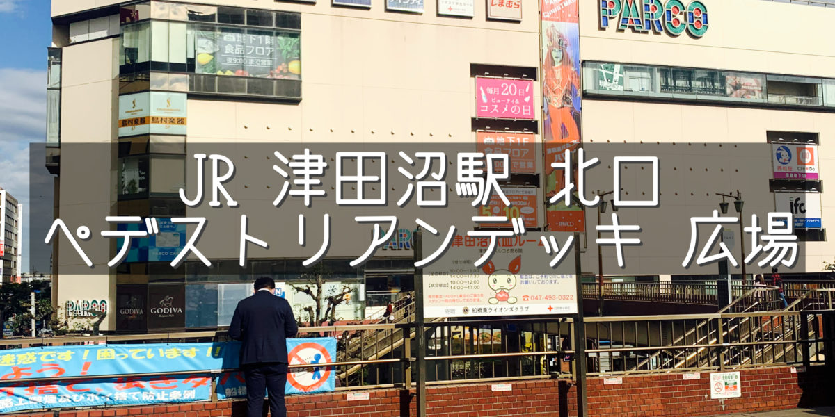 津田沼駅からARMADIOまでの道順
