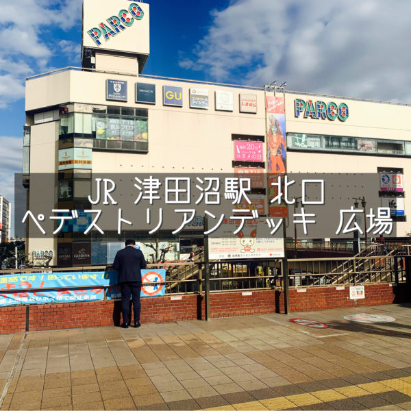 津田沼駅からARMADIOまでの道順です
